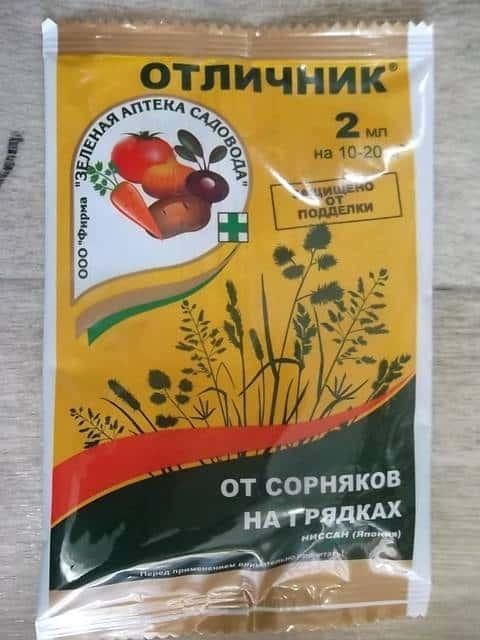 отличник гербицид