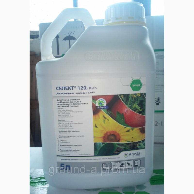 селект гербицид