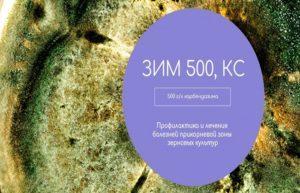 Инструкция по применению и состав фунгицида Зим 500, дозировка и аналоги