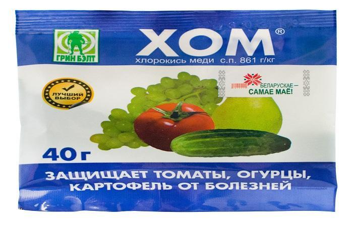 хом для овощей