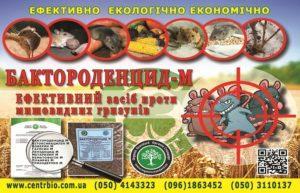 Инструкция по применению Бактороденцид и состав пестицида, дозировка
